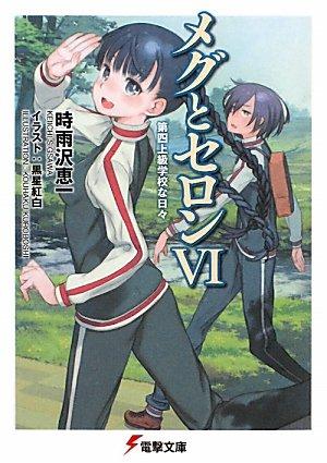 メグとセロン VI 第四上級学校な日 (電撃文庫)