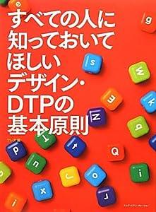 すべての人に知っておいてほしい デザイン・javascript:void(0)DTPの基本原則