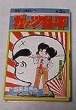 ガッツ乱平(2) (ジャンプコミックス)