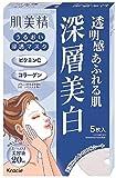 肌美精 うるおい浸透マスク (深層美白) 5枚 [医薬部外品] ランキングお取り寄せ