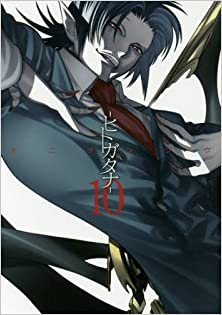 [オニグンソウ] ヒトガタナ 第05-10巻