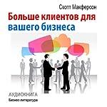 Bol'she klientov dlja vashego biznesa [More Customers for Your Business] | Scott McPherson