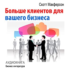 Bol'she klientov dlja vashego biznesa [More Customers for Your Business] | [Scott McPherson]