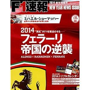 F1 (エフワン) 速報 2014年 1/23号 [雑誌]