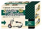 1/18 フィギュアクラシックス 50ccセレクション 国産スクーターコレクション1 BOX