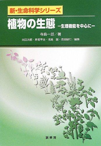 植物の生態: 生理機能を中心に (新・生命科学シリーズ)