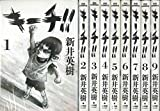 キーチ!! 全9巻完結セット(ビッグコミックス) [マーケットプレイス コミックセット]