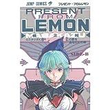 プレゼント・フロムLEMON 2 (ジャンプコミックス)