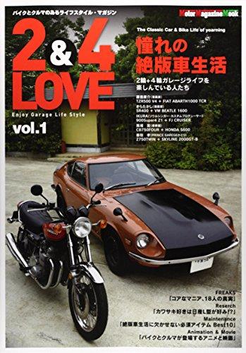 2&4 LOVE vol.1―バイクとクルマのあるライフスタイル・マガジン 特集:憧れの絶版車生活 (Motor Magazine Mook)
