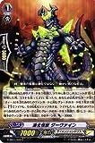 進化怪獣 ダーヴァイン C ヴァンガード 宇宙の咆哮 g-eb01-026