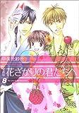 花ざかりの君たちへ 8 愛蔵版 (8) (花とゆめCOMICSスペシャル)