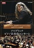 別府アルゲリッチ音楽祭 アルゲリッチ ピアノ協奏曲コンサート [DVD]