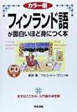 カラー版 CD付 フィンランド語が面白いほど身につく本 (語学・入門の入門シリーズ)