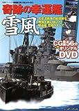 奇跡の幸運艦雪風 (双葉社スーパームック 超精密3D CGシリーズ 43)