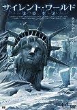 サイレント・ワールド2012 [DVD]