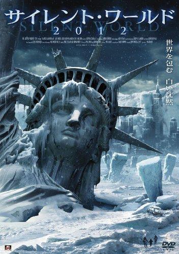 サイレント・ワールド 2012 [DVD]