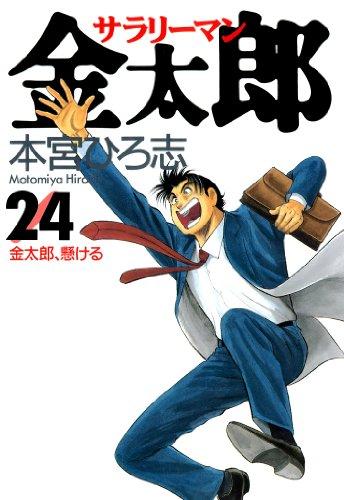サラリーマン金太郎 第24巻