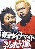 東京ダイナマイト 漫才ふたり旅 [DVD]