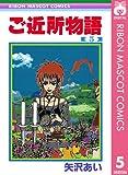 ご近所物語 5 (りぼんマスコットコミックスDIGITAL)