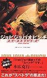 ジョビジョバ大ピンチ スペーストラベラーズ ver.Zero [DVD]