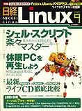 日経 Linux (リナックス) 2007年 09月号 [雑誌]