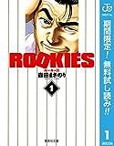 ROOKIES【期間限定無料】 1 (ジャンプコミックスDIGITAL)