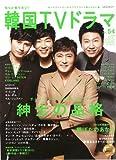 もっと知りたい!韓国TVドラマvol.54