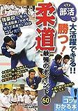 部活で大活躍できる!!勝つ!柔道最強のポイント60 (コツがわかる本)