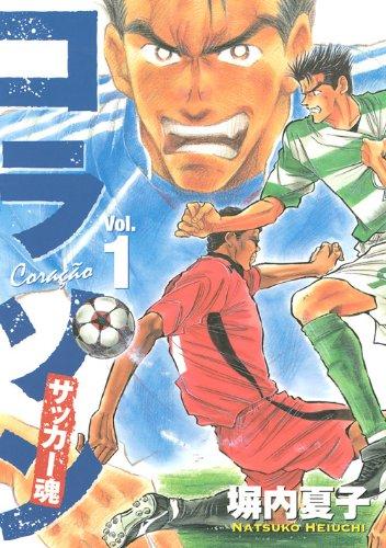 コラソン サッカー魂(1) (ヤングマガジンコミックス)