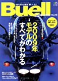 Buell Magazine Volume.10 (エイムック 1637)