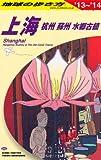 D02 地球の歩き方 上海 杭州 蘇州 水郷古鎮 2013~ (ガイドブック)