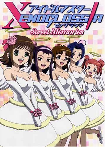 アイドルマスター XENOGLOSSIA Sweet Memories