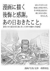 漫画に描く後悔と感謝。あの日おきたこと。【東日本大震災体験漫画】