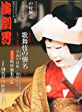 演劇界 2012年 05月号 [雑誌]