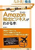 1日10分で月10万円を稼ぐ Amazon輸出ビジネスがわかる本