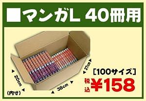 ダンボール マンガ単行本Lサイズ~40冊用