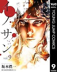 イノサン 9 (ヤングジャンプコミックスDIGITAL)
