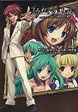 うみねこのなく頃にEpisodeX (1) -ROKKENJIMA of Higurashi crying (電撃コミックス)