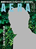 AERA8/22号