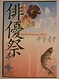 第32回2002年 俳優祭パンフレット 片岡仁左衛門・新之助・愛之助・染五郎 前回模擬店写真有り