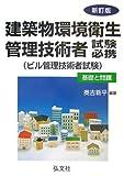 建築物環境衛生管理技術者 試験必携 (国家・資格シリーズ 49)