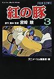 紅の豚 (3) (アニメージュコミックススペシャル―フィルム・コミック)
