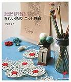 きれい色のニット雑貨—毛糸の色を自由に選んで、あむのも、使うのも楽しい! (セレクトBOOKS)