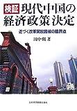 検証 現代中国の経済政策決定