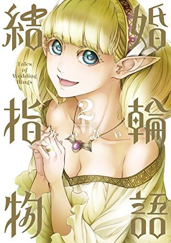 結婚指輪物語(2) (ビッグガンガンコミックス)