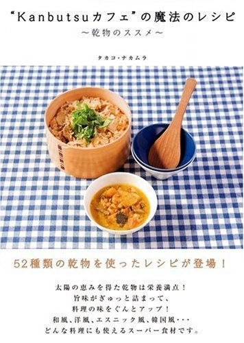 """Kanbutsuカフェ""の魔法のレシピ ~乾物のススメ~"