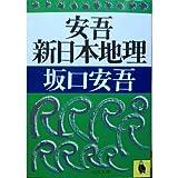 安吾新日本地理 (河出文庫)