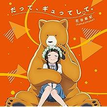 TVアニメ「 くまみこ 」オープニングテーマ「 だって、ギュってして。 」【通常盤】