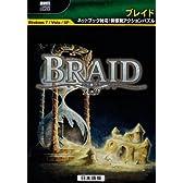 BRAID -ブレイド-