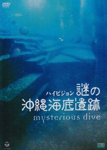 謎の沖縄海底遺跡-Mysterious Dive- [DVD]